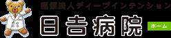 神奈川 横浜 日吉・精神科・日吉病院