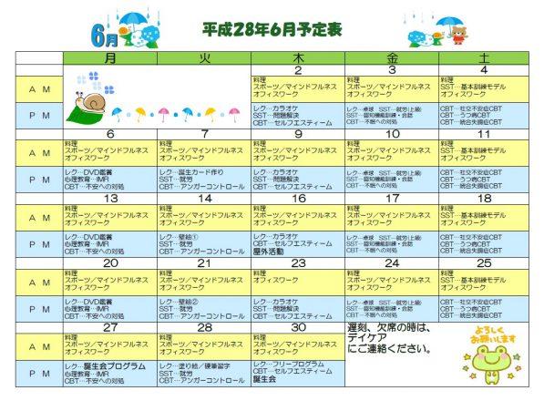 schedule_daycare_201606