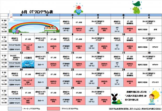 schedule_ot_201606