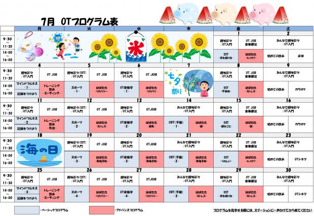 schedule_ot_201607
